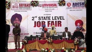 पंजाब सरकार का सरकारी नहीं, प्राइवेट नौकरियों का 'मेला'