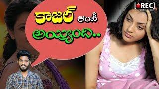 Kajal Agarwal Became A Aunty | కాజల్ అగర్వాల్ ఆంటీ అయ్యింది  | rectv india