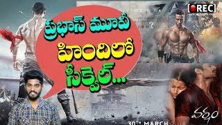 Prabhas Varsham Telugu Movie Dubbed In Hindi | Baaghi 2 | rectv india