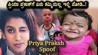 Priya Prakash Varrier Video Spoof | Very Very funny and cute video | Top Kannada TV