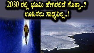 2030 ಭೂಮಿ ಹೇಗಿರಲಿದೆ ನೋಡಿ ಧೈರ್ಯದಿಂದ | Kannada News | Top Kannada TV