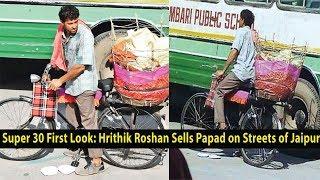 Super 30 First Look- Hrithik Roshan Sells Papad on Streets of Jaipur || Super 30