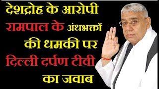 Reply to Rampal Troll Army - दर्पण की खबर से क्यों बौखलए रामपाल के अंधभक्त