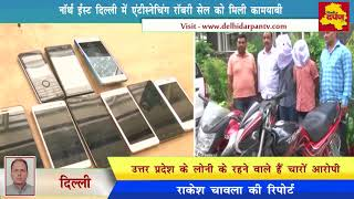 Delhi News - Police Arrested Bike Thiefs and Mobile Snechers || 2 Bike and 9 Mobile phones Recovered
