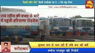 Faridabad News - राम रहीम की वजह से घाटे में पहुंचा हरियाणा रोड़वेज || Delhi Darpan Tv ||