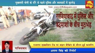 Ghaziabad News - चैकिंग करते वक्त बदमाशों ने पुलिस पर चलाई गोलियां, दो घायल || Delhi Darpan Tv ||