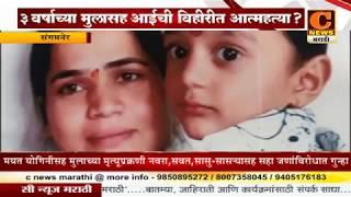 संगमनेर - तीन वर्षाच्या मुलासह आईची विहिरीत आत्महत्या ?,सासरच्या मंडळींविरोधात गुन्हा दाखल