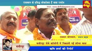 Special - राजस्थान के लोक देव बाबा राम देव के जन्म दिवस पर जेजे कॉलोनी वजीरपुर में निकली शोभा यात्रा