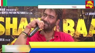 Badshaho PC - बादशाहो फिल्म के प्रमोशन पर क्या कहते हैं अजय देवगन || Delhi Darpan TV