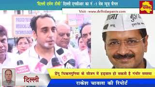 Delhi Government Hospital Lab Technicians protest against Kejriwal Government || Delhi Darpan TV