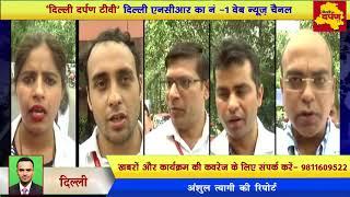 दिल्ली में स्वास्थ्य संकट के लिये जिम्मेदार होंगे केजरीवाल : Delhi Government Hospitals to shut down