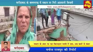 Faridabad News - घर पर गिरी बिजली तो ऐसे ढ़ह गया घर आप भी देखिए    Delhi Darpan Tv   