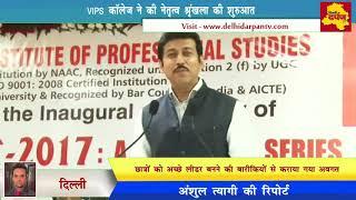Delhi News - Rajyavardhan Singh Rathore ने VIPS कॉलेज के बच्चों को सिखाए अच्छा नेता बनने के गुण   