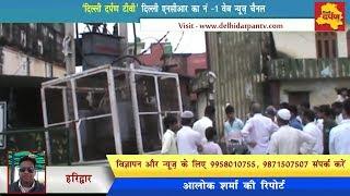Haridwar News - विद्युत विभाग की लापरवाही से हुई सफाई कर्मचारी की मौत || Delhi Darpan Tv ||