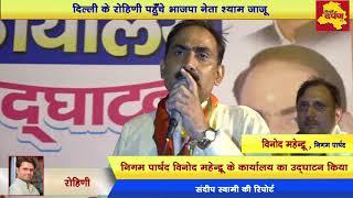 BJP Office Inauguration - विनोद महेंद्रू के कार्यालय के उद्घाटन में पहुंचे श्याम जाजू