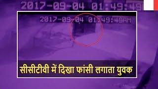 LIVE CCTV - कैमरे में कैद हुआ फांसू लगाता हुआ एक युवक    फांसी पर ऐसे लटक कर दी जान   