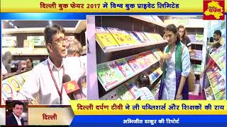 NCERT Vs Private Publishers || Vishwa Books at Delhi Book Fair || Teachers' and Publishers' opinion