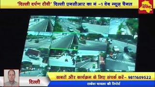 East Delhi News : MP Mahesh Giri inaugurates CCTV camera installation in area || Delhi Darpan TV