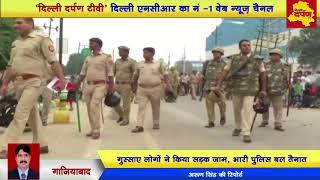 Ghaziabad News - गाजियाबाद में दिनदहाड़े पूर्व पार्षद हाजी हारुन की हत्या || लगी 4 गोली ||