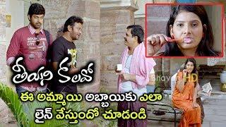Teeyani Kalavo Scenes - 2017 Telugu Movie Scenes - Appaji And Chithram Seenu Comedy Scene