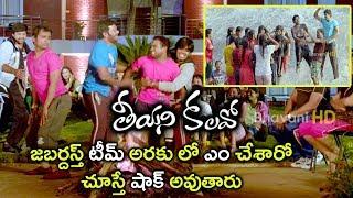 Teeyani Kalavo Scenes - 2017 Telugu Movie Scene - Sudigali Sudheer And Racha Ravi Enjoyment in Araku