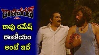 Rao Ramesh Gives Bail To Chaitanya Krishna - Kalicharan Movie Scenes