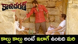 SI Insults Chaitanya Krishna - Chaitanya Krishna Shoots SI - Kalicharan Movie Scenes
