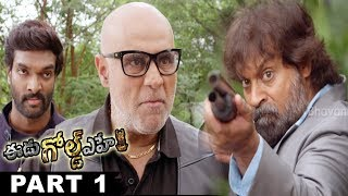 Eedu Gold Ehe Full Movie Part 1  - Sunil, Sushma Raj, Richa Panai