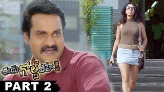 Eedu Gold Ehe Full Movie Part 2  - Sunil, Sushma Raj, Richa Panai