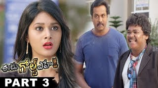 Eedu Gold Ehe Full Movie Part 3  - Sunil, Sushma Raj, Richa Panai