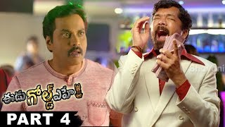 Eedu Gold Ehe Full Movie Part 4 - Sunil, Sushma Raj, Richa Panai