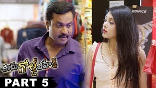 Eedu Gold Ehe Full Movie Part 5  - Sunil, Sushma Raj, Richa Panai