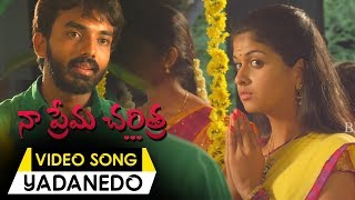 Naa Prema Charitra Movie Song | Yadanedo Alajadi Video Song | Maruthi, Mrudhula Bhaskar