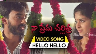 Naa Prema Charitra Movie Song | Hello Hello Video Song | Maruthi, Mrudhula Bhaskar