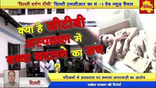 Delhi News - GTB अस्पताल में सामने आया बच्चा बदलने का मामला || बेटे की जगह परिवार को मिली बेटी ||