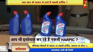 Faridabad News - Fake Harpic making factory busted in Faridabad || Delhi Darpan TV