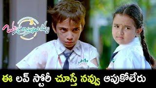 Okka Ammayi Thappa Movie Scenes - Sundeep Kishan Funny Childhood Love Story With Nithya Menon