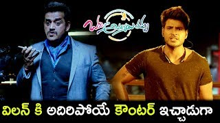 Okka Ammayi Thappa Movie Scenes - Sundeep Kishan Warns Ravi Kishan - Ajay Goes To Ravi Kishan Place
