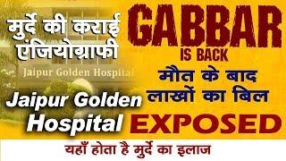 Jaipur Golden Hospital Exposed - मौत के बाद भी लाखों का बिल || मुर्दे की एंजियोग्राफी