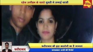 Faridabad News - दहेज के चक्कर में एक युवती ने लगाई फांसी    Delhi Darpan Tv   