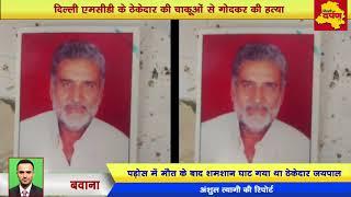 Delhi Crime News : बवाना में निगम के ठेकेदार की निर्मम हत्या     Delhi Darpan TV