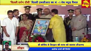 President Ramnath Kovind visits Haridwar, takes part in Divy Prem Sewa mission ||