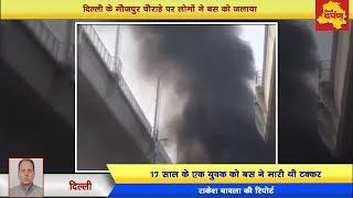 LIVE FIRE - बस ने युवक को मारी टक्कर || लोगों ने बस में लगाई आग ||