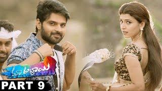 Maa Abbayi (మా అబ్బాయి) Full Movie 2017 Telugu