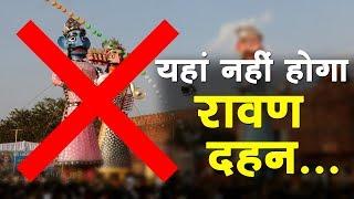 NSP Ramlila : विजयदशमी पर यहाँ नहीं जलाया जायेगा रावण || Sampoorn Ramayan || Delhi Darpan TV