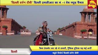 Interesting News : दिल्ली में कटा रावण का चालान || Ravan fined for riding without helmet