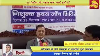 Metro Heart Hospital Faridabad Organizes free heart check up camp || Delhi Darpan TV
