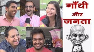 Must Watch : What public knows about Mahatma Gandhi ? Hilarious answers