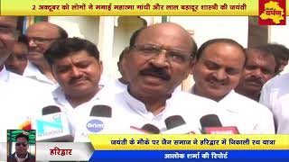 Haridwar News - गांधी और शास्त्री जी की जयंती पर जैन समाज ने निकाली रथ यात्रा ||