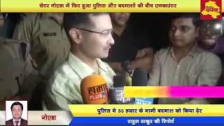 Noida Crime News : बदमाशों का एनकाउंटर , नामी बदमाश ढेर || Encounter in Noida